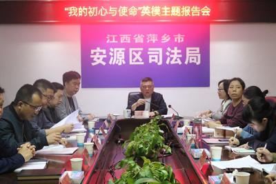 """萍乡安源区司法局举行""""我的初心与使命""""英模主题报告会"""