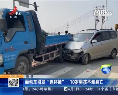 """南昌:面包车引发""""连环撞"""" 10岁男孩不幸身亡"""