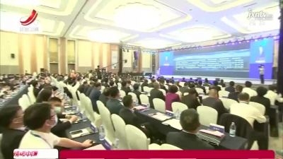 第二届全球饶商大会在上饶召开