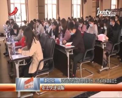 江西省消保委:推进投诉和解对接机制 营造安全放心消费环境