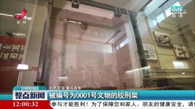 【红色百宝 奋斗百年】被编号为0001号文物的绞刑架