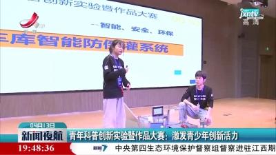 赣州·青年科普创新实验暨作品大赛:激发青少年创新活力