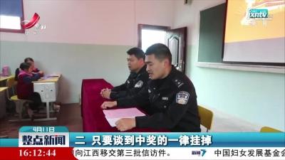 武宁:防止电信诈骗进课堂