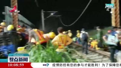 台湾发生一起严重的列车出轨事故