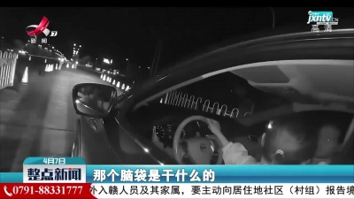 宜春:车辆超载 孩子竟藏后备厢