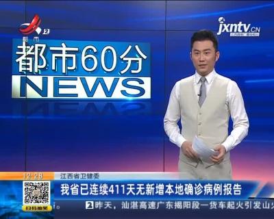 江西省卫健委:我省已连续411天无新增本地确诊病例报告