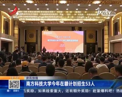 南方科技大学2021年在赣计划招生53人