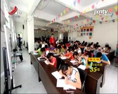 江西建立联席制从源头严格把关校外培训机构申办