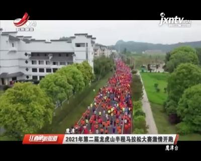 鹰潭:2021年第二届龙虎山半程马拉松大赛激情开跑