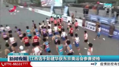 江西选手彭建华获东京奥运会参赛资格