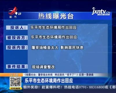 """【《热线曝光台:屠宰场太吵闹 附近居民""""受不了"""