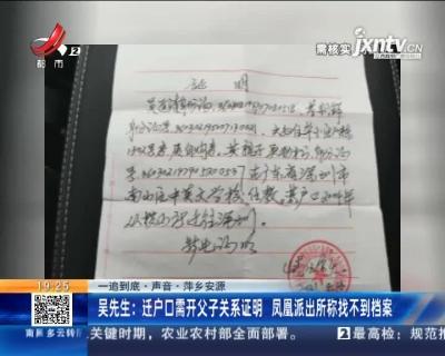 【一追到底·声音】萍乡安源·吴先生:迁户口需开父子关系证明 凤凰派出所称找不到档案