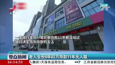 湖北襄阳:老人去世8年83万存款11年无人取