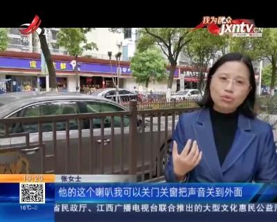 """【急难愁盼 我帮你办】南昌县:超市喇叭声响大 对面居民""""无处可逃""""?"""