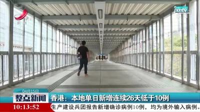 香港:本地单日新增连续26天低于10例