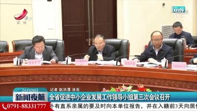 江西省促进中小企业发展工作领导小组第三次会议召开