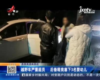 昌栗高速南昌段:越野车严重超员 后备箱竟塞下3名婴幼儿