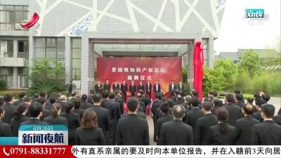 景德镇知识产权法庭成立