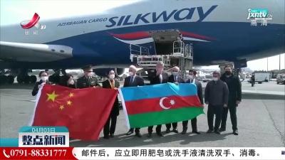 阿塞拜疆从中国采购的首批新冠疫苗运抵巴库