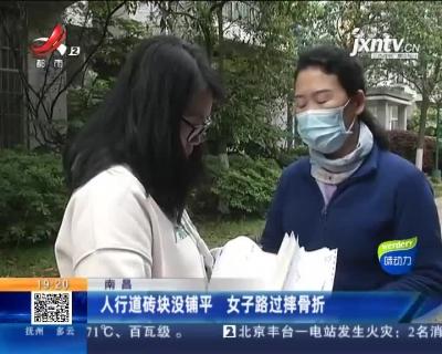 南昌:人行道砖块没铺平 女子路过摔骨折