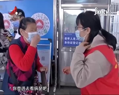 """南昌:医院里的""""扫码""""志愿者"""