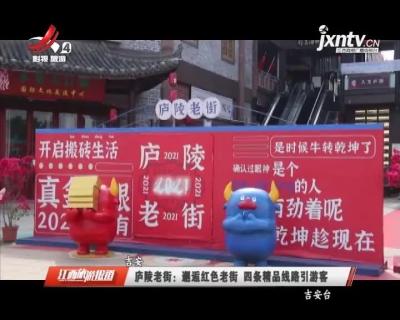 吉安庐陵老街:邂逅红色老街 四条精品线路引游客