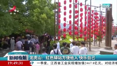 【红五月·嘉游赣】龙虎山:红色驿站方便他人 快乐自己