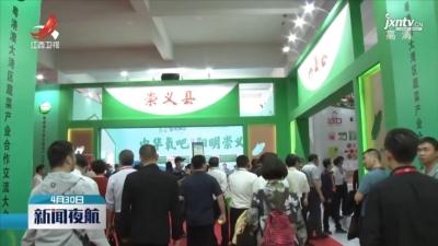 粤港澳大湾区蔬菜产业交流大会在信丰举行
