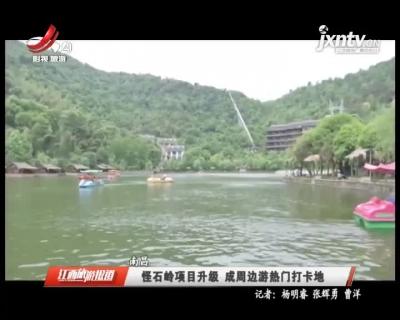 南昌:怪石岭项目升级 成周边游热门打卡地