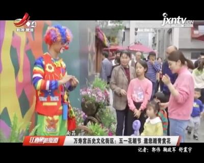 江西旅游报道20210505