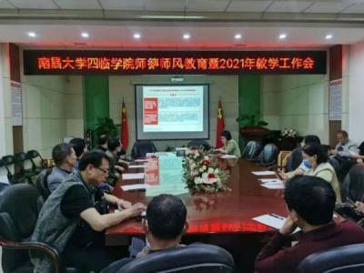 南昌大学四临学院召开师德师风教育暨2021年教学工作会