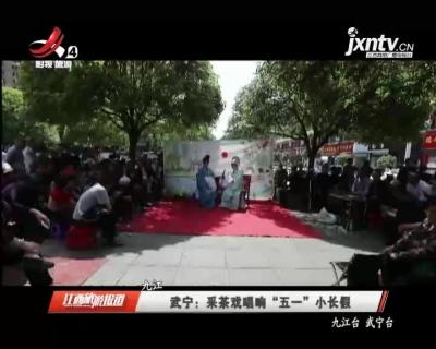 """九江武宁:采茶戏唱响""""五一""""小长假"""