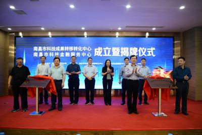 南昌市科技成果转移转化中心和市科技金融服务中心举行成立暨揭牌仪式