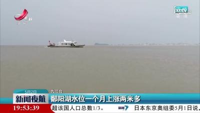 鄱阳湖水位一个月上涨两米多