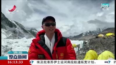 受疫情影响 登山家孙义全终止第四次珠峰攀登