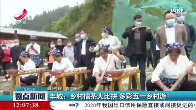 【红五月·嘉游赣】丰城:乡村擂茶大比拼 多彩五一乡村游