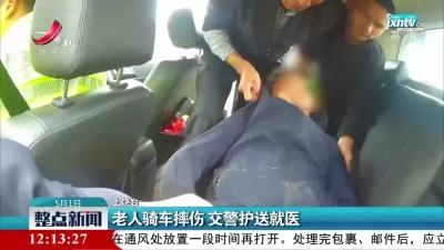 上饶:老人骑车摔伤 交警护送就医