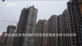 可安置2064户家庭 南昌市一安置房主体今日封顶