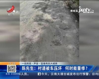 【一追到底·声音·宜春高安大城镇】陈先生:村道被车压坏 何时能重修?