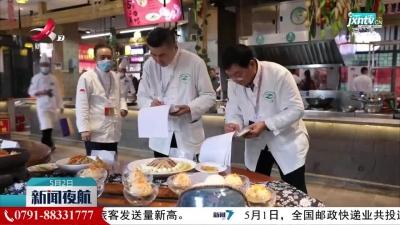 """江西全面启动赣菜""""百城千店""""评选活动"""