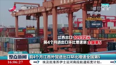 前4个月江西外贸进出口环比增速全国第5