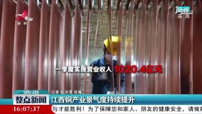 江西铜产业景气度持续提升