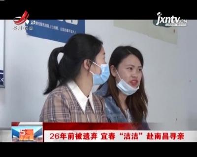 """26年前被遗弃 宜春""""洁洁""""赴南昌寻亲"""