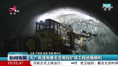 大广高速南康至龙南段扩容工程进展顺利