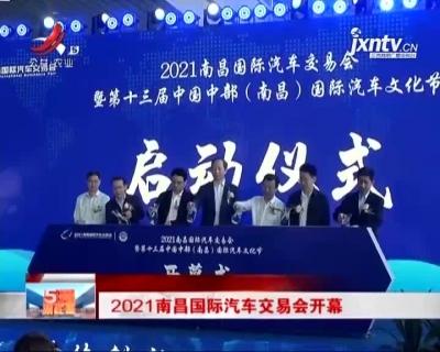 2021南昌国际汽车交易会开幕