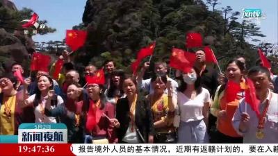 【红五月·嘉游赣】五一期间劳模、抗疫医护人员免费畅游三清山