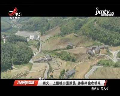 赣州崇义:上堡梯田景致美 游客体验农耕乐