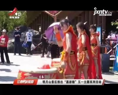 """宜春:明月山景区推出""""嘉游赣""""五一主题系列活动"""