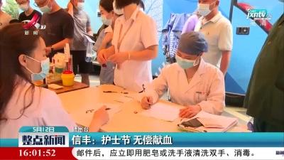 信丰:护士节 无偿献血