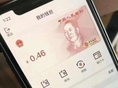 ATM机数字人民币如何兑现金?多种渠道可申请开通